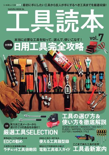 工具読本vol.7 / 笠倉出版社