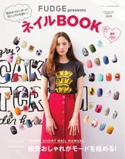 FUDGE特別編集 (ネイルブック 2015)