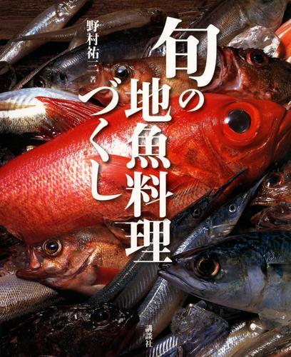 旬の地魚料理づくし / 野村祐三