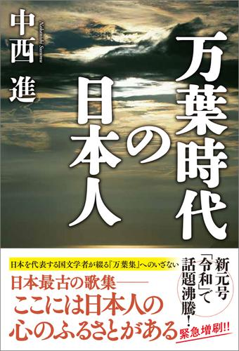 万葉時代の日本人 / 中西進