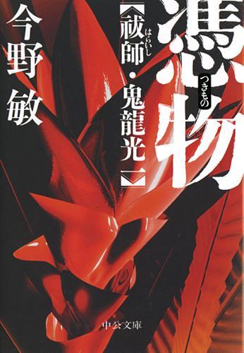 憑物 祓師・鬼龍光一 / 今野敏