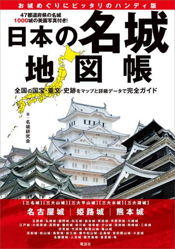 日本の名城地図帳 / 名城研究会