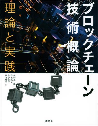 ブロックチェーン技術概論 理論と実践 / 山崎重一郎