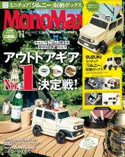 MonoMax 2021年11月号 / MonoMax編集部