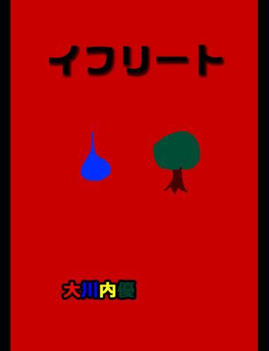 絵本「イフリート」 / 大川内優