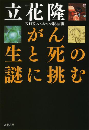 がん 生と死の謎に挑む / NHKスペシャル取材班