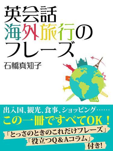 英会話 海外旅行のフレーズ / 石橋真知子