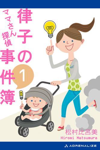 ママさん探偵 律子の事件簿(1) / 松村比呂美