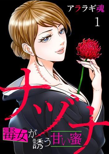 ナヅナ~毒女が誘う甘い蜜~(1) / アララギ魂