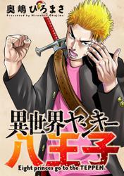 異世界ヤンキー八王子 分冊版 1 / 奥嶋ひろまさ