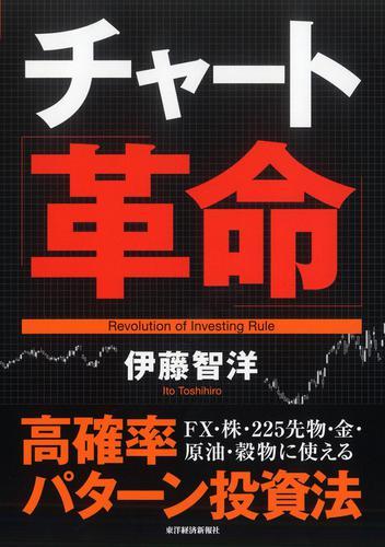 チャート革命―高確率パターン投資法 / 伊藤智洋