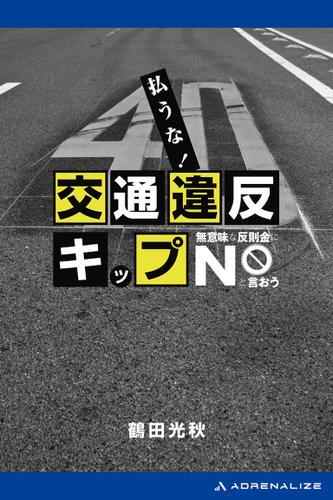 払うな! 交通違反キップ / 鶴田光秋