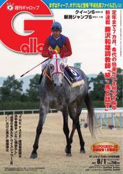 週刊Gallop(ギャロップ) (2021年8月1日号) / サンケイスポーツ