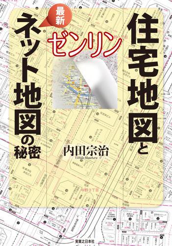 ゼンリン 住宅地図と最新ネット地図の秘密 / 内田宗治