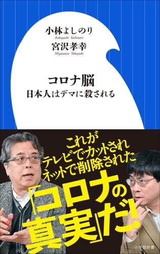 コロナ脳 ~日本人はデマに殺される ~(小学館新書) / 小林よしのり