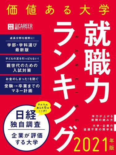 価値ある大学 2021年版 / 日経HR編集部