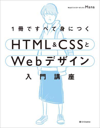 1冊ですべて身につくHTML & CSSとWebデザイン入門講座 / mana