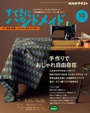 NHK すてきにハンドメイド (2021年10月号) / NHK出版