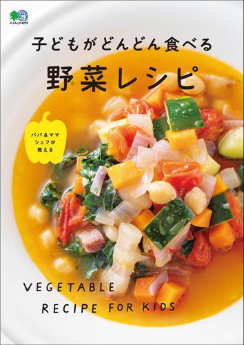子どもがどんどん食べる野菜レシピ / ムック編集部