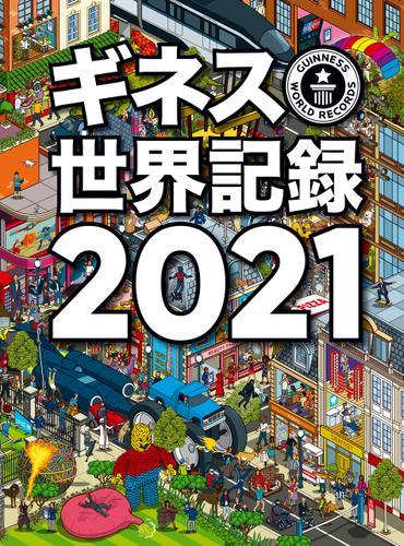 ギネス世界記録2021 / クレイグ・グレンディ