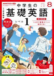 NHKラジオ 中学生の基礎英語 レベル1 (2021年8月号) / NHK出版