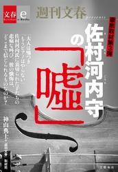 徹底取材第3弾 佐村河内守の「嘘」【文春e-Books】 / 神山典士
