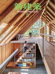 新建築 (2021年5月号) / 新建築社