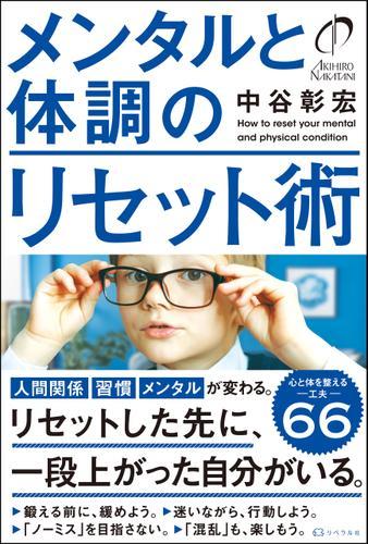 メンタルと体調のリセット術 / 中谷彰宏