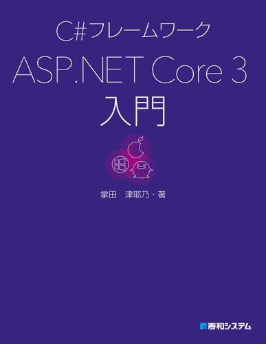 C#フレームワーク ASP.NET Core 3入門 / 掌田津耶乃