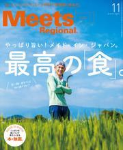 Meets Regional 2021年11月号・電子版 / 京阪神エルマガジン社