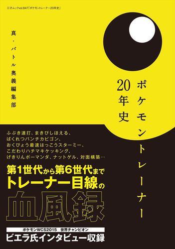 ポケモントレーナー20年史 / 三才ブックス