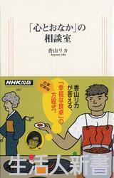 「心とおなか」の相談室 生活人新書セレクション / 香山リカ