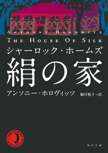 シャーロック・ホームズ 絹の家 / アンソニー・ホロヴィッツ