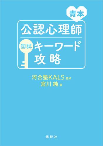 青本 公認心理師国試キーワード攻略 / 河合塾KALS
