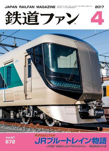 鉄道ファン2017年4月号 / 鉄道ファン編集部