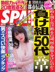 SPA! (2017年6/27・7/4合併号)