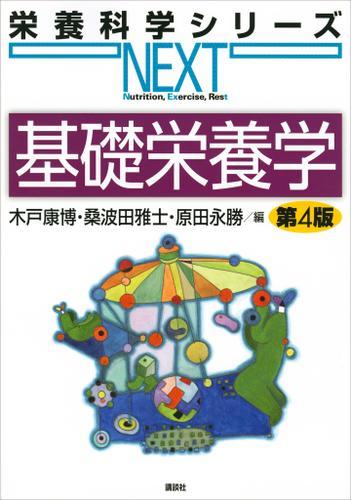 基礎栄養学 第4版 / 木戸康博