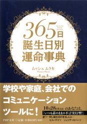 365日誕生日別運命事典 / ムッシュムラセ