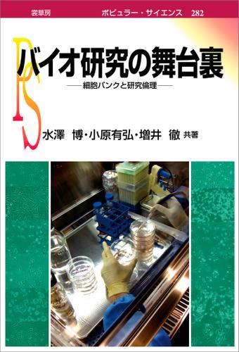 バイオ研究の舞台裏 細胞バンクと研究倫理 / 水澤博
