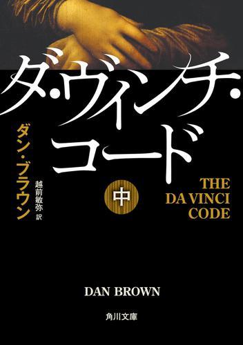 ダ・ヴィンチ・コード(中) / ダン・ブラウン
