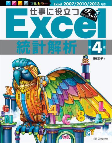 仕事に役立つExcel統計解析 第4版 / 日花弘子