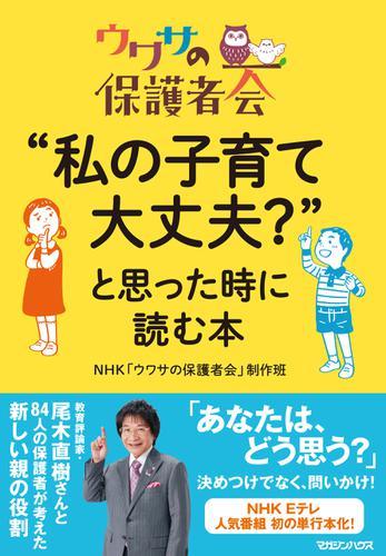 """ウワサの保護者会 """"私の子育て大丈夫?""""と思った時に読む本 / NHK「ウワサの保護者会」制作班"""