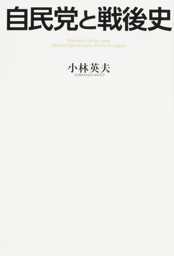 自民党と戦後史 / 小林英夫