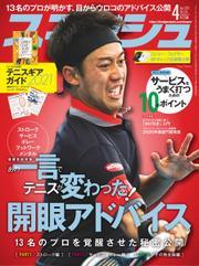 スマッシュ (2021年4月号) / 日本スポーツ企画出版社
