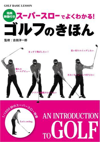 スーパースローでよくわかる! ゴルフのきほん<DVD無しバージョン> / 吉田洋一郎