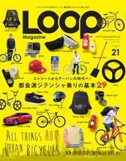LOOP MAGAZINE (Vol.21)