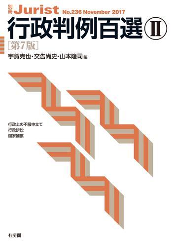 行政判例百選II(第7版) / 宇賀克也
