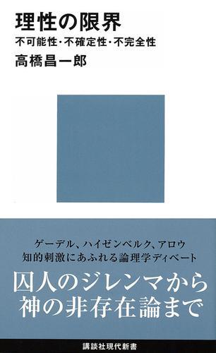 理性の限界 不可能性・不確定性・不完全性 / 高橋昌一郎
