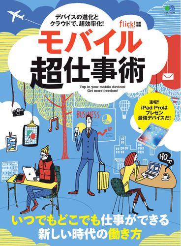 モバイル超仕事術 (2015/11/30) / エイ出版社