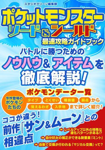 ポケットモンスター ソード&シールド 最速攻略ガイドブック / スタジオグリーン編集部
